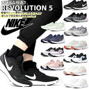 送料無料 スニーカー ナイキ NIKE レディース レボリューション 5 ランニングシューズ 靴 運動靴 シューズ REVOLUTION…