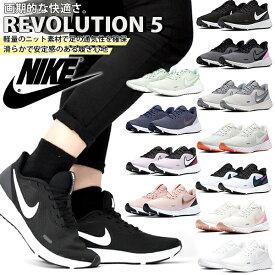送料無料 スニーカー ナイキ NIKE レディース レボリューション 5 ランニングシューズ 靴 運動靴 シューズ REVOLUTION BQ3207 2020春新色 得割20