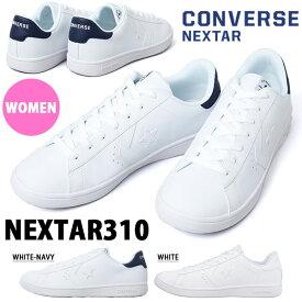送料無料 スニーカー コンバース CONVERSE ネクスター 310 NEXTAR310 レディース ローカット シューズ 靴 定番 ホワイト 白
