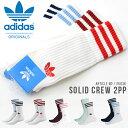 2足組 クルーソックス adidas Originals アディダス オリジナルス メンズ レディース HERI SOLID CREW SOCKS ロゴ 靴下 ソックス ハイソックス 2P 2足組