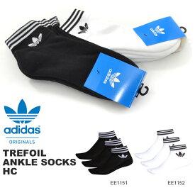3足セット アンクルソックス adidas ORIGINALS アディダス オリジナルス メンズ レディース TREFOIL ANKLE SOCKS HC ロゴ くるぶし ショート丈 靴下 ソックス FYC73