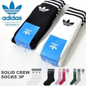 靴下 3足セット アディダス オリジナルス adidas Originals メンズ レディース SOLID CREW SOCKS クルーソックス ロゴ ソックス 3足組 3P カジュアル アスレジャー スポーツ アウトドア GYB37