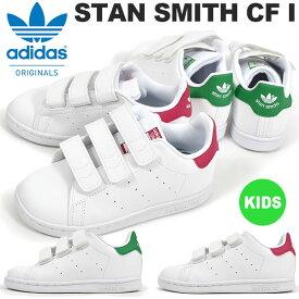 送料無料 アディダス オリジナルス ベビーシューズ adidas Originals キッズ ベビー STAN SMITH CF I スタンスミス ベルクロ シューズ ファーストシューズ 子供靴 ホワイト 白 2021春新作 FX7532 FX7538