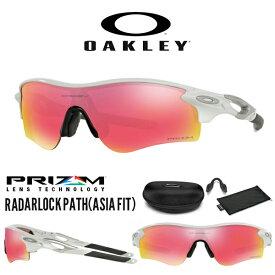 得割30 送料無料 OAKLEY オークリー サングラス Radarlock Path レーダーロック Prizm Field Lens プリズム レンズ 日本正規品 アジアンフィット 眼鏡 アイウェア