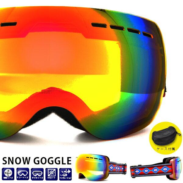 送料無料 スノーボード ゴーグル ケース付き フレームレス メンズ レディース ミラー 球面 レンズ スノーゴーグル ダブルレンズ 曇り防止 アンチフォグ SNOWBOARD GOGGLE スキー スノボ【あす楽対応】