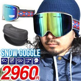 スノーボード ゴーグル ケース付き フレームレス メンズ レディース ミラー 平面 レンズ スノーゴーグル ダブルレンズ 曇り防止 アンチフォグ SNOWBOARD GOGGLE スキー スノボ【あす楽対応】