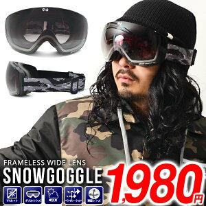 ゴーグル スノーボード フレームレス ダブル レンズ ワイドスクリーン メンズ レディース 球面 スノーゴーグル スキー 晴天 晴 SNOWBOARD GOGGLE 【あす楽対応】