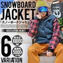 送料無料 スノーボードウェア メンズ ベスト付き ジャケット 3Way 取外し可能 Vest Jacket スノーウエア スノーボード ウェア スノボウエア S...