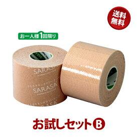 【あす楽】 〈B〉 SARASAシリーズ キネシオ・伸縮テープお試しセット!! 2点 【送料無料】 【ファロス(PHAROS)】 【RCP】 【コンビニ受取対応商品】
