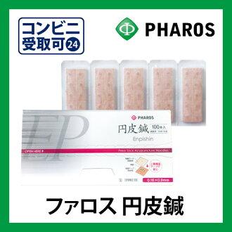 日元皮针刺100本入