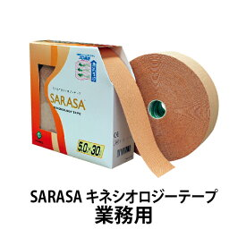 【あす楽】 高性能テーピング! さらさキネシオロジーテープ 業務用30m(幅5cm)テープ 50mm 【ファロス(PHAROS)】 【RCP】 【コンビニ受取対応商品】