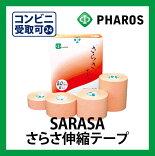 さらさ伸縮テープSARASAシリーズ定番!4種類の通常タイプ