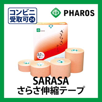 The さらさ expansion and contraction tape SARASA series is classic! Four kinds of normal types