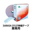 【あす楽】 さらさ伸縮テープ SARASAシリーズ定番! 業務用30m(幅5cm)テープ テーピング 【ファロス(PHAROS)】 【…