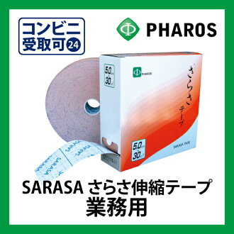 Exposed elastic tape SARASA series staple! Commercial 30 m (width 5 cm) tape