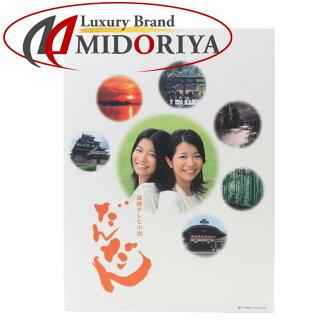 渐渐邮票☆未使用的NHK接连电视小说2008年架子邮票图章安排收集/04万2881