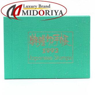 特殊的邮票帐本1992年图章邮票安排☆未使用的/04万2420收集狂热者