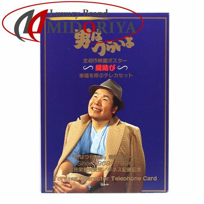男はつらいよ ☆未使用 テレカセット テレホンカード 50度数x48枚 コレクション /043174