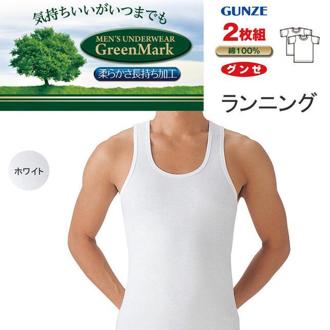 グンゼ GUNZE GreenMark ランニング 2枚組 綿100% 柔らかさ長持ち加工 ホワイト M L LL ノースリブ シャツ メンズ 下着 紳士 肌着 コットン100% 定番 父の日 敬老の日 ギフト プレゼント オールシーズン GK12206 楽天 通販 アンダーウエア インナーウエア