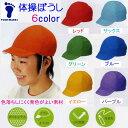 体操ぼうし カラー帽子 FOOTMARK フットマーク スクラム レッド・ブルー・サックス・イエロー・グリーン・ムラサキ・…