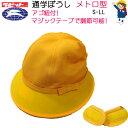 小学生 通学ぼうし メトロ型 ラビット 小学校 通学帽子 黄色い帽子 洗濯OK イエロー 通学用 小学生 ハット型 入園 入…