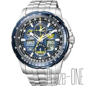 シチズン プロマスター ブルーエンジェルスモデル ソーラー 電波 時計 メンズ 腕時計 JY8058-50L