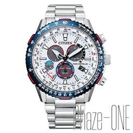 シチズン プロマスター SKYシリーズ ブルーインパルス 限定モデル エコ・ドライブ ソーラー 電波 メンズ 腕時計 CB5001-65A