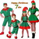 送料無料 クリスマス 仮装 衣装 舞台衣装 コスプレ 変装 変身 大人用 子供用 イベント コスチューム 長袖 女性 キャ…