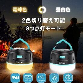 ランタン led LEDランタン USB 充電式 アウトドア モバイルバッテリー 防水 懐中電灯 おしゃれ 小型 レジャー 登山 夜釣り 停電 キャンプ 防災 2色切り替え可能 送料無料