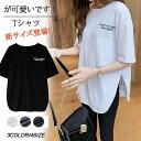 ロング丈tシャツ Tシャツ 半袖 レディース 大きいサイズ 春 夏 クルーネック スリット ホワイト ブラック 白 黒 カッ…