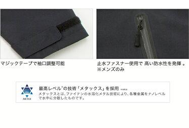 【アウトレット50%OFF】ファイテンマウンテンパーカーメタックス