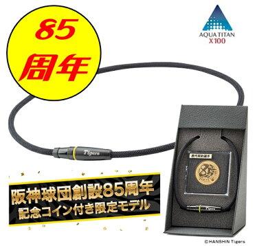 ファイテンRAKUWAネックX100リーシュモデル阪神球団85周年記念コイン+ケース付