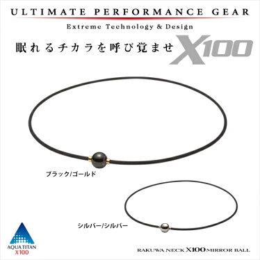 ファイテンRAKUWAネックX100(ミラーボール)