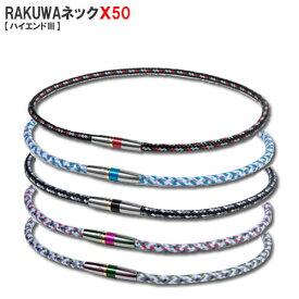 【メール便送料無料】ファイテンRAKUWAネックX50ハイエンド3【サイズ】50cm