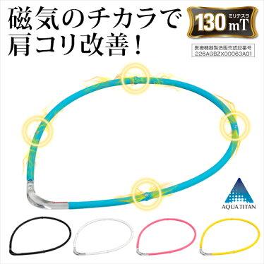 ファイテンRAKUWA磁気チタンネックレスS-||