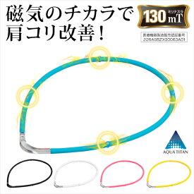 ファイテン RAKUWA磁気チタンネックレスS-  