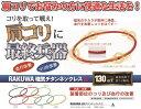 【アウトレット】ファイテン RAKUWA磁気チタンネックレスS(2個までメール便可)