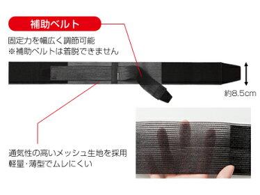 ファイテンサポーター骨盤用ハードタイプ