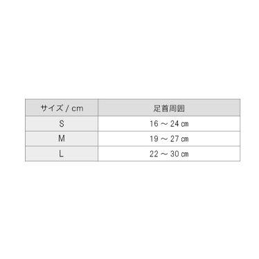 ファイテンサポーターメタックス足首用ソフトタイプスーパーライト【メール便】