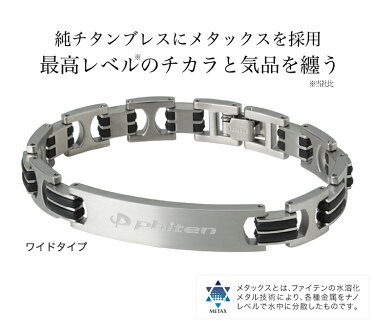 【送料無料】ファイテンハードコートチタンブレスメタックスワイド