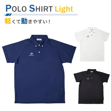 ファイテンポロシャツ(ライト)
