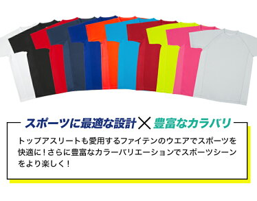 【NEW】ファイテンRAKUシャツSPORTS(SMOOTHDRY)半袖(無地)
