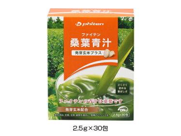 ファイテン桑葉青汁発芽玄米プラスお徳用