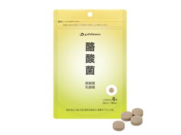 ファイテン酪酸菌