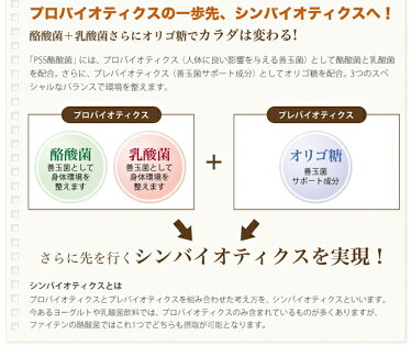 【1個までメール便送料無料】ファイテン酪酸菌