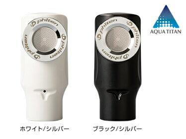 【限定商品】ファイテンシャワーヘッド