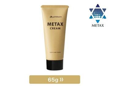 メタックスクリーム(65g)
