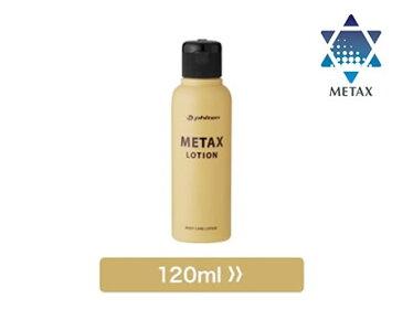 メタックスローション(120ml)