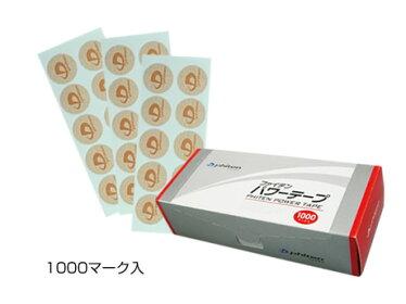 パワーテープ(1000マーク入り)パワーテープ1000マーク【お得】