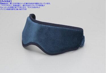 【40%OFF!!】アイマスク(店頭非売品)